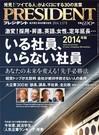 President 2014.2.17号.jpg