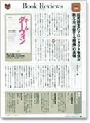 日経ビジネスAssocie 20080819号 日経BP社 - 熊平美香 | MIKA KUMAHIRA