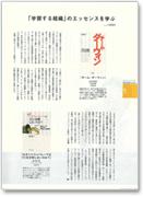 週間ダイヤモンド 20080920号 株式会社ダイヤモンド社 - 熊平美香 | MIKA KUMAHIRA