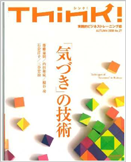 THINK! AUTUMN NO.27 「気づき」の技術 - 熊平美香 | MIKA KUMAHIRA