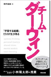チーム・ダーウィン-「学習する組織」だけが生き残る-熊平-美香 - 熊平美香 | MIKA KUMAHIRA